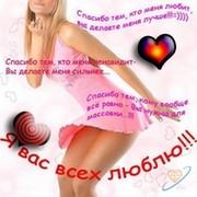 Светлана Крылова в Моем Мире.