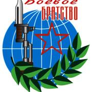 """Всероссийская организация ветеранов """"БОЕВОЕ БРАТСТВО"""" группа в Моем Мире."""
