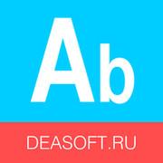 DEAСОФТ Автоматизация бизнеса группа в Моем Мире.