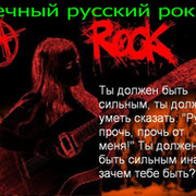 ЛЮБИТЕЛИ РУССКОГО РОКА!!!!ОБЪЕДИНЯЙТЕСЬ!!!! group on My World