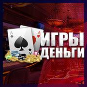 Онлайн игры с выводом денег - официальная группа igradengi.net group on My World