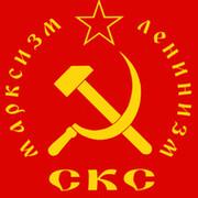Союз коммунистов Ставрополья. Дискуссионная трибуна  group on My World