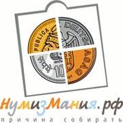 НумизМания.РФ - уголок коллекционера group on My World
