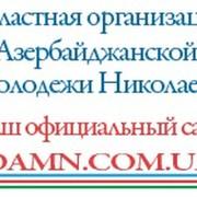 Областная Организация Азербайджанской Молодежи Николаева группа в Моем Мире.