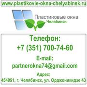 Пластиковые окна Челябинск group on My World