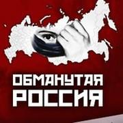 Обманутая Россия/Сквозь апокалипсис С.М. Пеунова группа в Моем Мире.