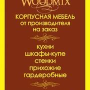 """Мебельная фабрика """"Вудмикс"""" группа в Моем Мире."""