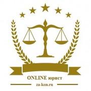 Онлайн юрист группа в Моем Мире.