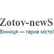Zotov-newS: Вінниця гарне місто group on My World