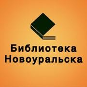 Библиотека Новоуральска on My World.