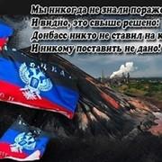 Иван  Донецкий on My World.