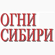 Огни  Сибири on My World.