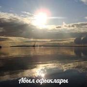 Редакция Авыл офыклары on My World.