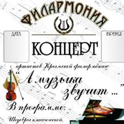 Крымская Филармония on My World.