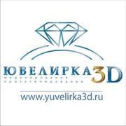 Ювелирная  3D студия Ювелирка3D on My World.